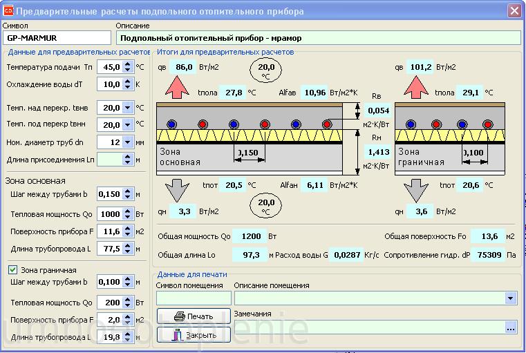 Программа расчета теплообменника для гор воды теплообменник многоквартирный дом